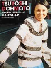 堂本剛君 カレンダー2004年4月〜2005年3月