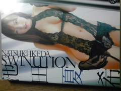 池田夏希DVD「SWINUTION」