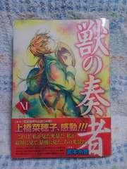 2016年4月刊*武本糸会/獣の奏者�J(コミック)