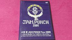 大塚愛 JAM PUNCH Tour2005〜コンドルのパンツがくいコンドル〜DVD