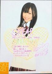 SKE48 SHOP 渋谷 PARCO 須田亜香里 生写真 コメント入り AKB48
