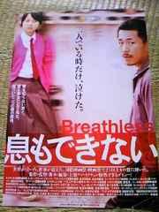 映画チラシ 2008年 韓国 「息もできない」