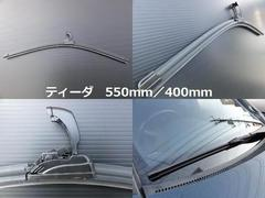 日産エアロワイパーブレード ティーダC11