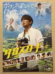 映画『クロスロード』チラシ10枚 黒木啓司(EXILE) 渡辺大