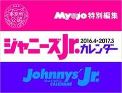 即決 ジャニーズJr.カレンダー 2016.4→2017.3 新品未開封