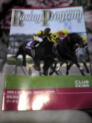 2009高松宮記念レーシングプログラム