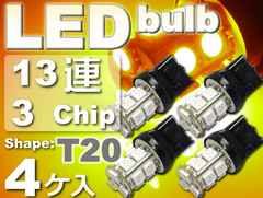 T20シングル球LEDバルブ13連アンバー4個 3ChipSMD as101-4