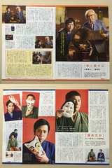 嵐 二宮 相葉◆月刊TVnavi 2016年1月号 切り抜き 7P 抜けなし
