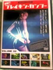 ブレイキン・カンフー volume02