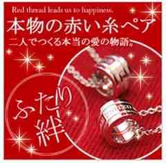 赤い糸ペアリングネックレス  新品未使用 ラッピング無料