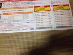 17ヤフオクオープン戦招待券二枚。