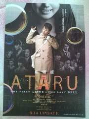 映画「ATARU〜THE FIRST LOVE & THE LAST KILL〜」チラシ10枚