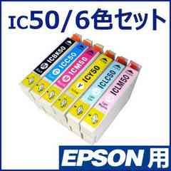 エプソン 互換インク IC50系(IC6CL50) 6色セットx2セット �A
