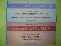 03★苗場スキー場リフト割引券+レストラン割引券