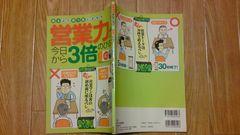 営業力が今日から3倍のびる本 別冊宝島