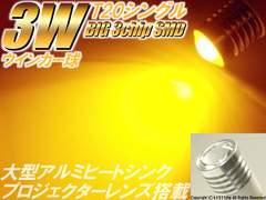 2個*T20ピンチ部違い対応 オレンジ 3WハイパワーウインカーLEDフリード エリシオン フィット