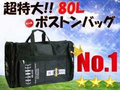 話題◆かなり入ります◆大容量ボストンバッグ◆黒色/角ボ8黒/5
