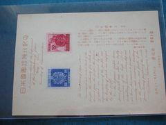 日本国憲法施行記念 小型シート 1947年