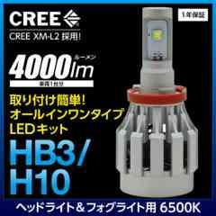 送料無料【HB3】LEDキット LEDフォグランプ CREE XM-L2 4000LM