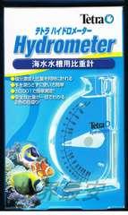 ■新品即決■テトラ■ハイドロメーター■比重計■塩分濃度■簡単■海水用■