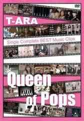 新品T-ARA Single Complete BEST Music Clips Queen of Pops DVD