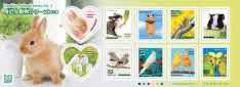 *H28.身近な動物シリーズ第3集グリーティング切手記念切手\52