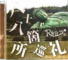 R指定:八十八箇所巡礼♪ 初回盤DVD付き☆ V系