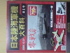 日本陸海軍機大百科[第1号] 零式艦上戦闘機21型