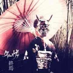 ◆グリーヴァ 【終焉】 完全限定盤 CD 新品 特典付き