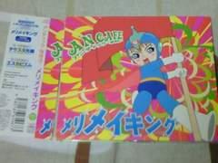 CD アンティック-珈琲店- 原宿参部作3 メリメイキング