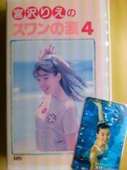 1989『スワンの涙・4』(宮沢りえ・テレカ付き)武田久美子