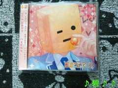 「蜜恋(ハニー)ライアー!?」Vol.6 日永サク(cv.KEEN)