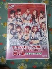ドリームモーニング娘DVDコンサートツアー2011【春の舞】卒業生で再結成