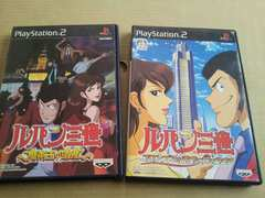 PS2☆ルパン三世シリーズ作品2本☆まとめ売り♪