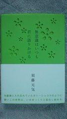 須藤元気「無意識はいつも君に語りかける」直筆サイン本