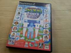 PS2☆プロ野球チームをつくろう!2003☆状態良い♪