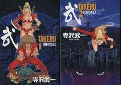 武 TAKERU 双瞳の女王 全2巻 送料164円 即決 マンガ全巻