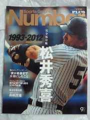 プロ野球 メジャーリーグ 松井秀喜 Number ナンバー 完全保存版 本 BOOK