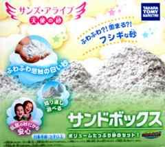☆サンズアライブ ~天使の砂~ ≪1.7kg・中古≫