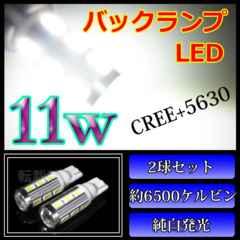 18系 オーリス LED バックランプ T16 11w ホワイト