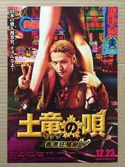 映画『土竜の唄 〜香港狂騒曲〜』チラシ10枚◆斗真 上地雄輔