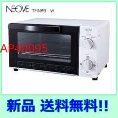 送料無料 新品 NEOVE オーブントースター TNM8B-W