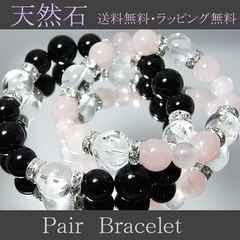 人気高品質オニキス&ピンク水晶ペアブレス幸せペア