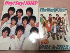 Hey!Say!JUMP 08-09年&11-12年カレンダー 2冊セット