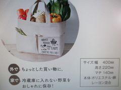 即決!カルビー大収穫祭ベジトートバック 新品・未開封!