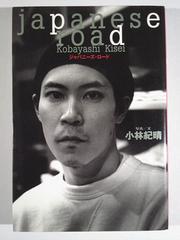 ★小林紀晴写真集★「japanese road」★