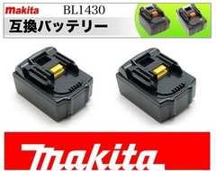 激安▼互換1個マキタ工具▼リチウムイオンバッテリー14.4VBL1430