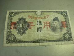 日本紙幣 大日本帝国政府 拾圓 軍用手票 武内大臣