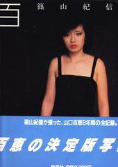 レア!!!青帯付★山口百恵 写真集〜篠山紀信〜(842)