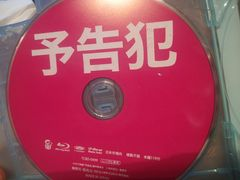 【予告犯】Blu-ray